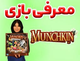 ویدئوی معرفی بازی رومیزی مانچکین | MUNCHKIN |