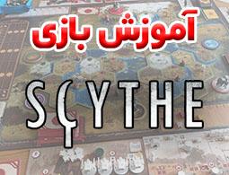 ویدئوی آموزش کامل بازی رومیزی سایث (داس) | SCYTHE |