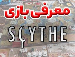 ویدئوی معرفی بازی رومیزی سایث (داس) | SCYTHE |