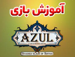 ویدئوی آموزش کامل بازی رومیزی آزول 2 | AZUL STAINED GLASS OF SINTRA |