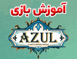 ویدئوی آموزش کامل بازی رومیزی آزول | AZUL | بازی مدیا
