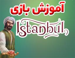 ویدئوی آموزش کامل بازی رومیزی استانبول | ISTANBUL |
