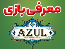 ویدئوی معرفی بازی رومیزی آزول | AZUL |