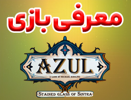 ویدئوی معرفی بازی رومیزی آزول 2 | AZUL STAINED GLASS OF SINTRA |