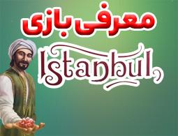 ویدئوی معرفی بازی رومیزی استانبول | ISTANBUL |