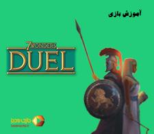 ویدئوی آموزش کامل بازی رومیزی سون واندرز (عجایب هفتگانه) دوئل | 7Wonders Duel |