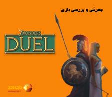 ویدئوی معرفی بازی رومیزی سون واندرز (عجایب هفتگانه) دوئل | 7Wonders Duel |