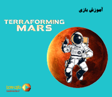 ویدئوی آموزش کامل بازی رومیزی ترافورمینگ مارس | Terraforming Mars |
