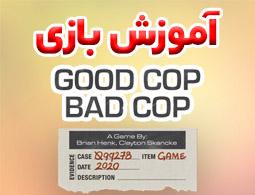 ویدئوی آموزش کامل بازی رومیزی پلیس خوب، پلیس بد | GOOD COP BAD COP |