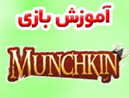 ویدئوی آموزش کامل بازی رومیزی مانچکین | MUNCHKIN |