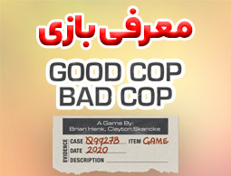 ویدئوی معرفی بازی رومیزی پلیس خوب، پلیس بد | GOOD COP BAD COP |