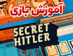 ویدئوی آموزش کامل بازی رومیزی سکرت هیتلر (راز هیتلر) | SECRET HITLER |