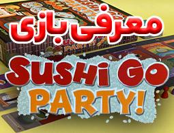 ویدئوی معرفی بازی رومیزی سوشی گو پارتی | SUSHI GO PARTY |