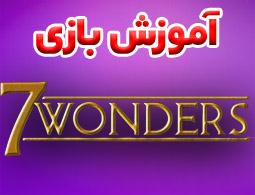 ویدئوی آموزش کامل بازی رومیزی عجایب هفتگانه (سون واندرز) | 7WONDERS |