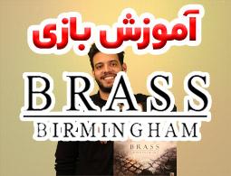 ویدئوی آموزش کامل بازی رومیزی برس بیرمنگهام | BRASS BIRMINGHAM |