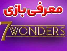 ویدئوی معرفی بازی رومیزی عجایب هفتگانه (سون واندرز) | 7WONDERS |
