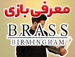 ویدئوی معرفی بازی رومیزی برس بیرمنگهام | BRASS BIRMINGHAM |