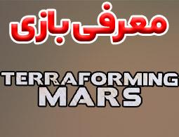 ویدئوی معرفی بازی رومیزی ترافورمینگ مارس | TERRAFORMING MARS |