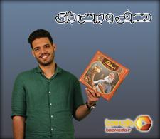 ویدئوی معرفی بازی ایرانی سفالگر هوپا
