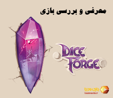 ویدئوی معرفی بازی رومیزی دایس فورج | Dice Forge |