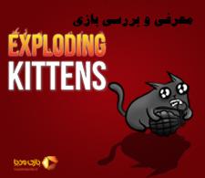 ویدئوی معرفی بازی رومیزی گربههای انفجاری | Exploding Kittens |