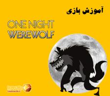 ویدئوی آموزش کامل بازی رومیزی وان نایت ورولف (گرگینهی یک شبه) | One Night Werewolf |