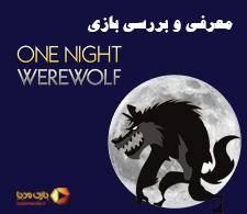 ویدئوی معرفی بازی رومیزی وان نایت ورولف (گرگینهی یک شبه) | One Night Werewolf |