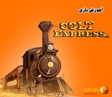 ویدئوی آموزش کامل بازی رومیزی کلت اکسپرس | Colt Express |