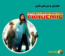 ویدئوی معرفی بازی رومیزی پندمیک (پاندمیک) | Pandemic |
