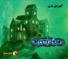 ویدئوی آموزش کامل بازی رومیزی میستریوم (راز) | Mysterium |