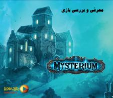 ویدئوی معرفی بازی رومیزی میستریوم (راز) | Mysterium |