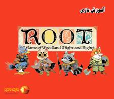 ویدئوی آموزش کامل بازی رومیزی روت | Root |