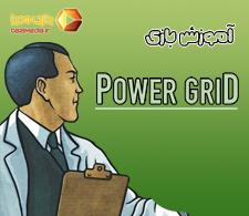 ویدئوی آموزش کامل بازی رومیزی پاور گرید   Power Grid  