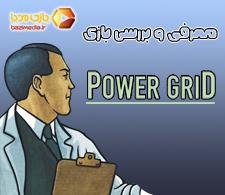 ویدئوی معرفی بازی رومیزی پاور گرید   Power Grid  