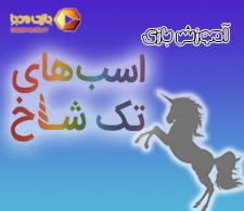 ویدئوی آموزش کامل بازی رومیزی اسبهای تک شاخ