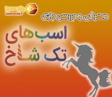 ویدئوی معرفی بازی رومیزی اسبهای تک شاخ