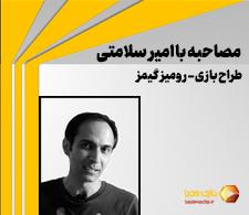 مصاحبه بازی مدیا با امیر سلامتی (Amir Salamati) | طراح ایرانی بازیهای رومیزی