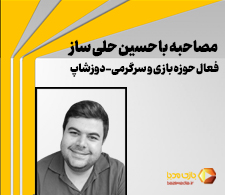 مصاحبه بازی مدیا با حسین حلیساز (Hossein Holisaz) | فعال حوزهی بازی و سرگرمی