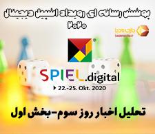 پوشش رسانهای اشپیل دیجیتال 2020 | تحلیل اخبار روز سوم نمایشگاه (بخش اول)