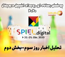 پوشش رسانهای اشپیل دیجیتال 2020 | تحلیل اخبار روز سوم نمایشگاه (بخش دوم)