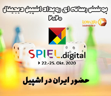 پوشش رسانهای اشپیل دیجیتال 2020 | بررسی حضور شرکتهای ایرانی در اشپیل دیجیتال 2020