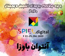 ویژه برنامه اشپیل ۲۰۲۰ | آنتوان باوزا