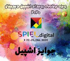 ویژه برنامه اشپیل ۲۰۲۰ | جوایز اشپیل