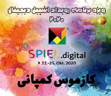 ویژه برنامه اشپیل ۲۰۲۰ | کمپانی KOSMOS