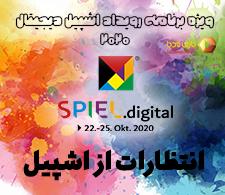 ویژه برنامه اشپیل ۲۰۲۰ | انتظارات از اشپیل ۲۰۲۰