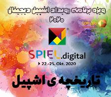 ویژه برنامه اشپیل ۲۰۲۰ | تاریخچهی نمایشگاه اشپیل
