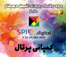ویژه برنامه اشپیل ۲۰۲۰ | کمپانی Portal