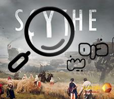 ذره بین قسمت پنجم - بازی رومیزی سایث | Scythe |